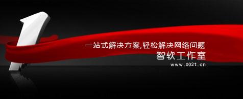 我们宁波网络公司提供网站一站式解决方案