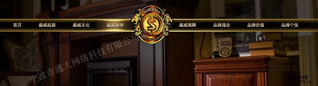 签约盛威保险柜(宁波)有限公司