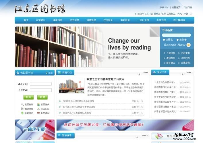 簽約江東圖書館網站設計與制作