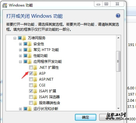 iis6.1访问asp和aspx出现404  iis6.1无法访问asp解决办法1